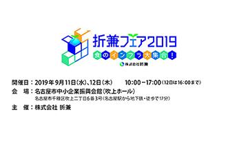 折兼フェア2019